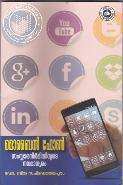 Cover Image of Book Mobile Phone Sanskaranirmithiyude NIrmithiyute Navamadhyam