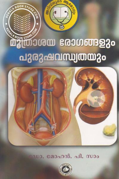Image of Book Moothrasaya Rogangalum Purushavandhiyathum