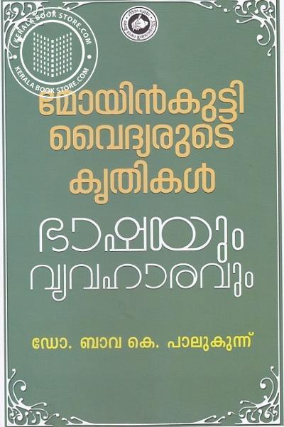 Cover Image of Book മോയിന് കുട്ടി വൈദ്യരുടെ കൃതികള് ഭാഷയും വ്യാവഹാരവും