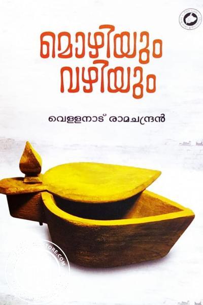Cover Image of Book മൊഴിയും വഴിയും