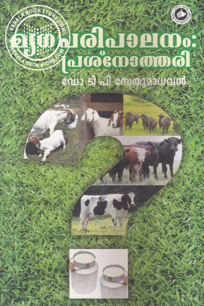 Cover Image of Book മൃഗപരിപാലനം പ്രശ്നോത്തരി