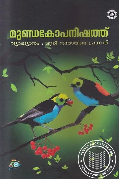 Cover Image of Book Mundakopanishath