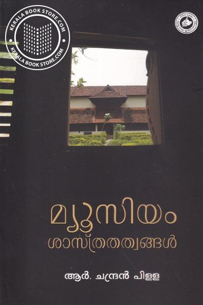 Image of Book മ്യൂസിയം ശാസ്ത്രതത്വങ്ങള്