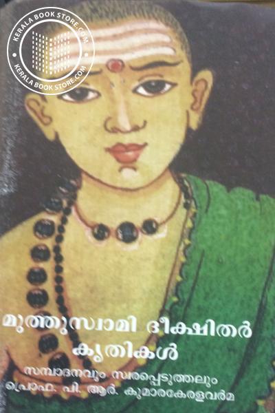 Cover Image of Book മുത്തുസ്വാമി ദീക്ഷിതര് കൃതികള്