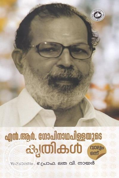 Cover Image of Book N R Gopinathapillayute Krithikal