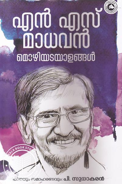 Cover Image of Book എന് എസ് മാധവന് മൊഴിയടയാളങ്ങല്