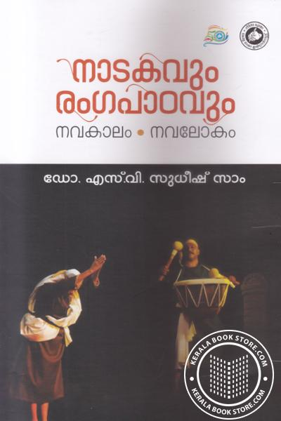 Cover Image of Book നാടകവും രംഗപാഠവും നവകാലം നവലോകം