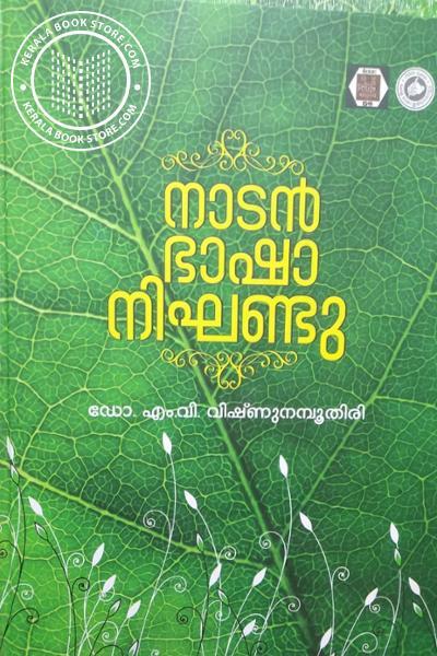 Cover Image of Book നാടന് ഭാഷാ നിഘണ്ടു