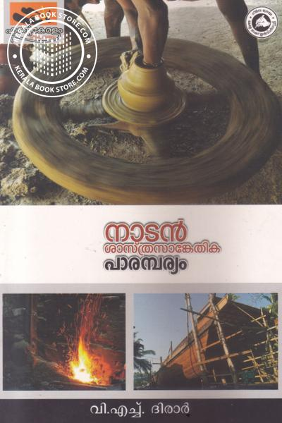 Cover Image of Book Nadan Sasthrasankethika Paramparyam