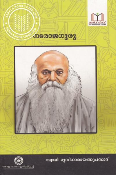 Cover Image of Book Nadaraja Guru