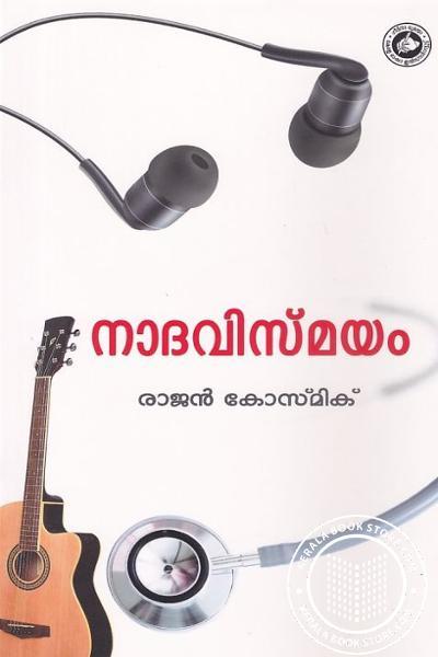 Cover Image of Book നാദാവിസ്മയം