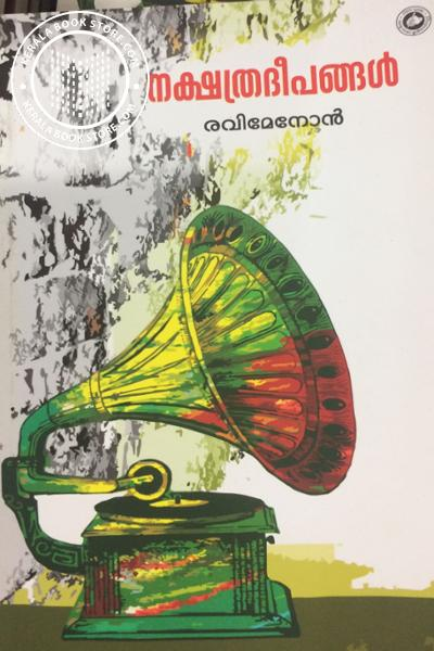 Cover Image of Book Nakshatradeepangal