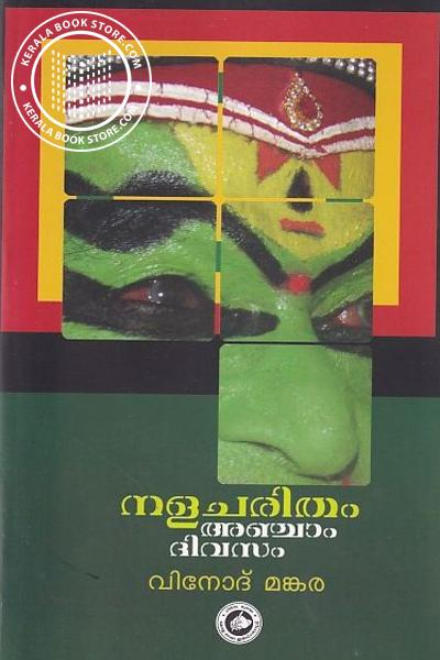 Cover Image of Book നളചരിതം അഞ്ചാം ദിവസം