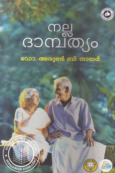 Cover Image of Book Nalla Dhambathyam