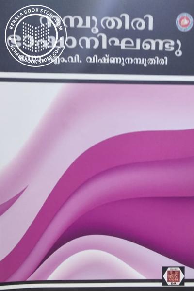 Image of Book നമ്പൂതിരി ഭാഷാനിഘണ്ടു