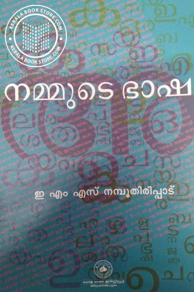 Cover Image of Book Nammude Bhasha