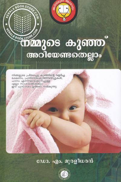 Cover Image of Book നമ്മുടെ കുഞ്ഞ് അറിയേണ്ടതെല്ലാം