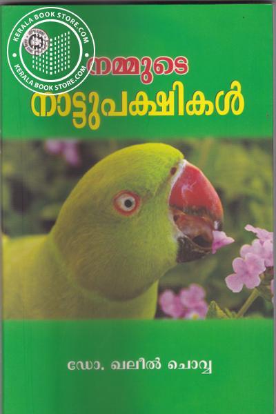 Image of Book Nammude Naattupakshikal