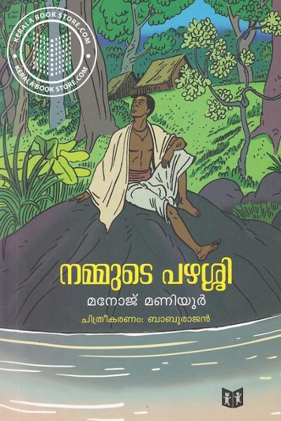 Cover Image of Book Nammude Pazhassi