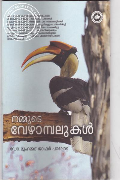 Cover Image of Book നമ്മുടെ വേഴാമ്പലുകള്