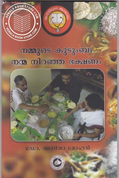 Cover Image of Book Nammute Kudumbam Nanma Niranja Bhakshnam