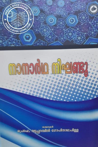 Cover Image of Book നാനാര്ഥ നിഘണ്ടു