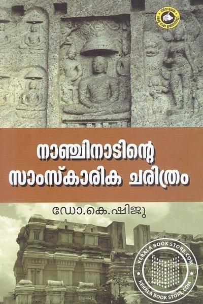 Cover Image of Book നാഞ്ചിനാടിന്റെ സാംസ്കരിക ചരിത്രം
