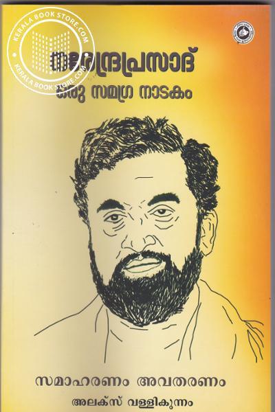 Cover Image of Book Narendraprasad Oru Samagra Nadakam