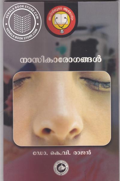Cover Image of Book Nasikarogangal