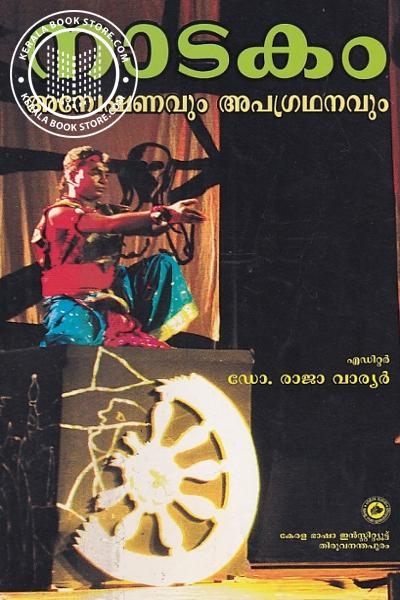 Cover Image of Book നാടകം അന്വേഷണവും അപഗ്രഥനവും