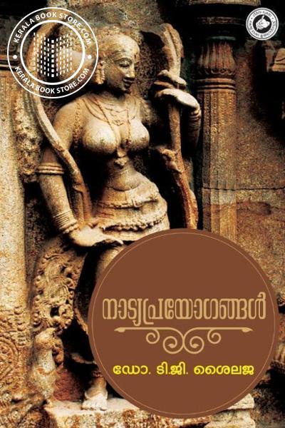 Cover Image of Book നാട്യപ്രയോഗങ്ങള്