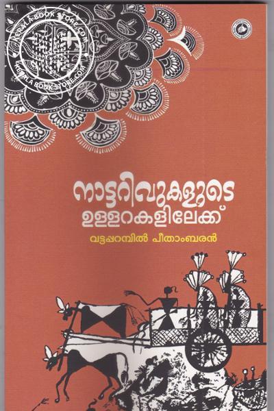 Cover Image of Book നാട്ടറിവുകളുടെ ഉള്ളറകളിലേക്ക്