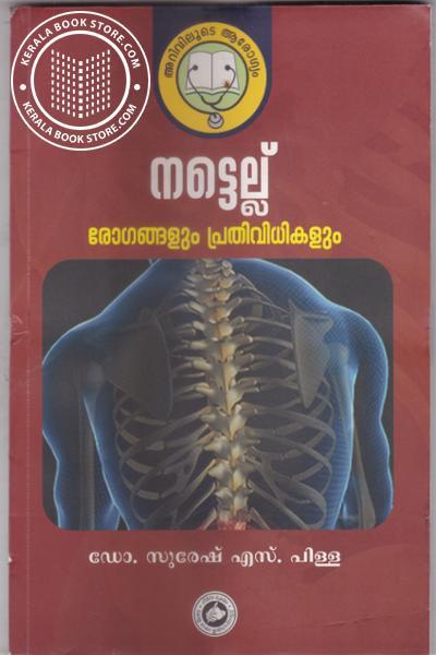 Cover Image of Book Nattellu Rogangalum Prethividhikalum