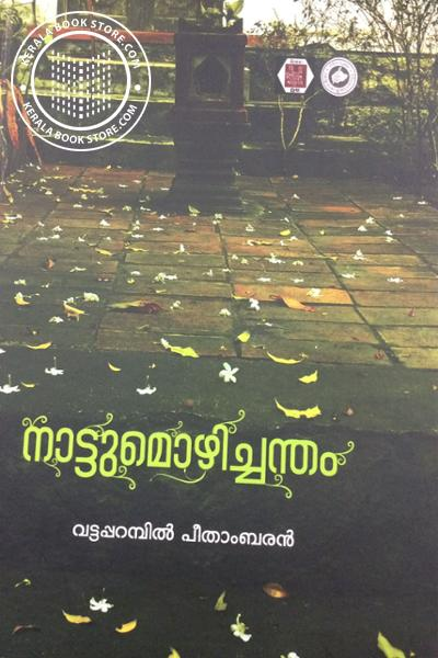 Cover Image of Book Nattumozhichantham