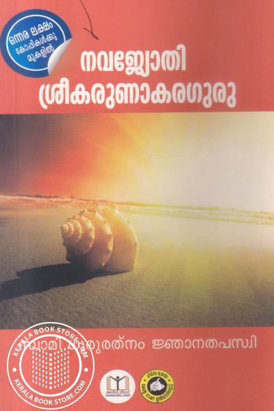 Cover Image of Book നവജ്യോതി ശ്രീകരുണാകരഗുരു