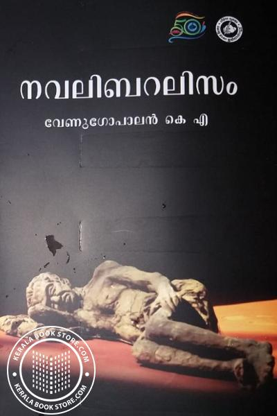Cover Image of Book Navalibarisum
