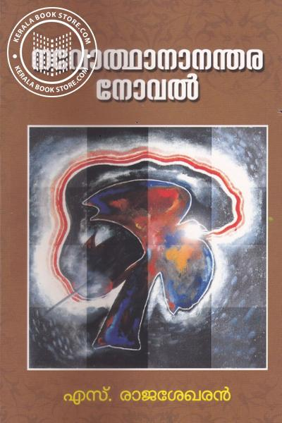 Cover Image of Book നവോത്ഥാനാനന്തര നോവല്