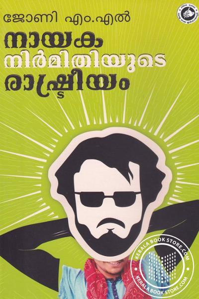 Cover Image of Book നായക നിര്മിതിയുടെ രാഷ്ട്രീയം