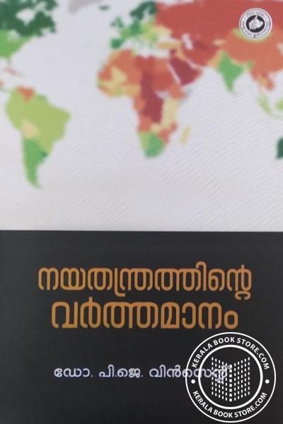 Cover Image of Book നയതന്ത്രത്തിന്റെ വര്ത്തമാനം