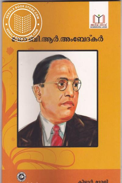Cover Image of Book Dr B R AMBEDKAR