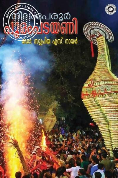 Cover Image of Book നീലം പേരൂര് പൂരംപടയണി