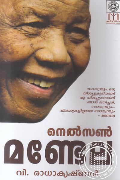 Cover Image of Book നെല്സണ് മണ്ടേല
