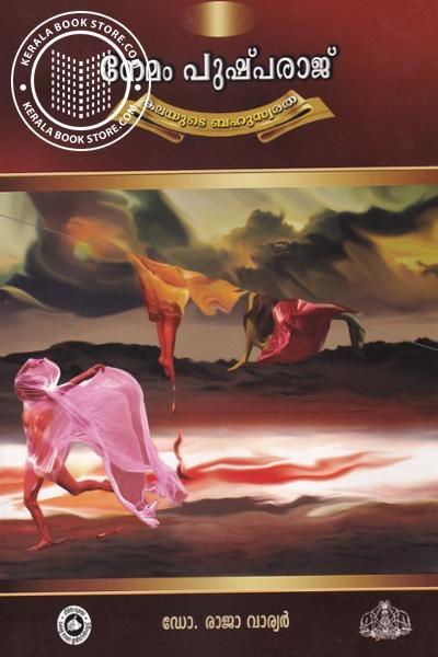 Cover Image of Book നേമം പുഷ്പരാജ്