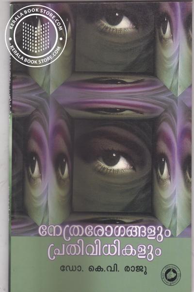 Cover Image of Book Netrarogangalum Prathividhikalum