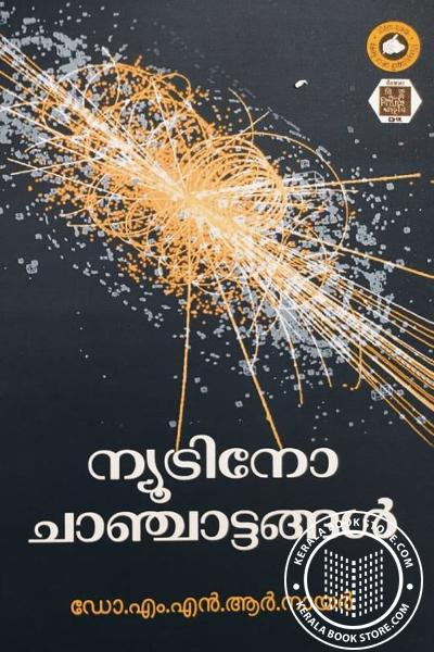 Cover Image of Book ന്യൂട്രിനോ ചാഞ്ചാട്ടങ്ങള്