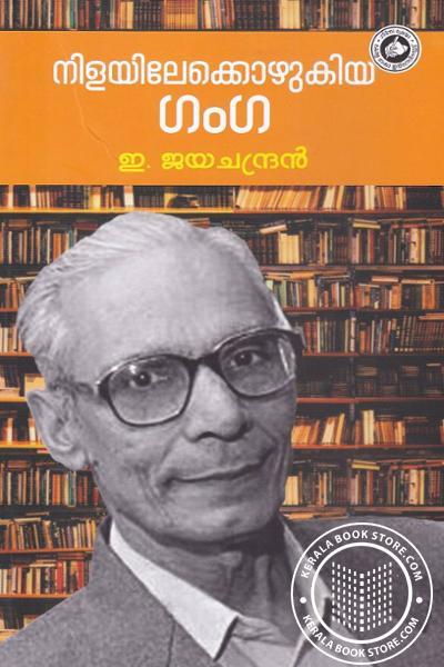 Image of Book നിളയിലേക്കൊഴുകിയ ഗംഗ