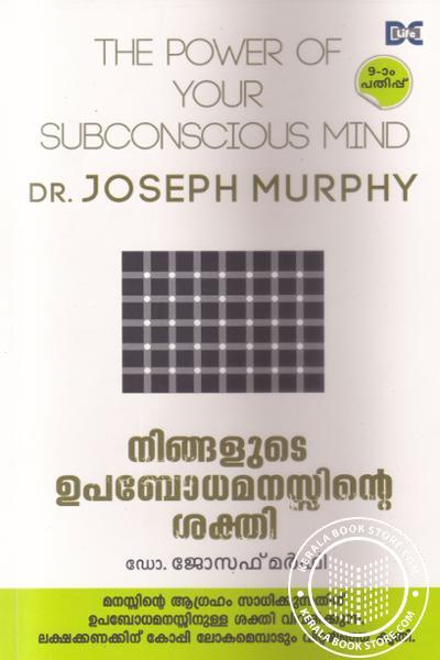 Cover Image of Book Ningalude Upabodhamanasinte Shakthi