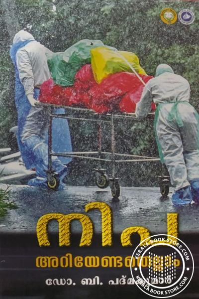 Cover Image of Book Nippa Ariyendathellam
