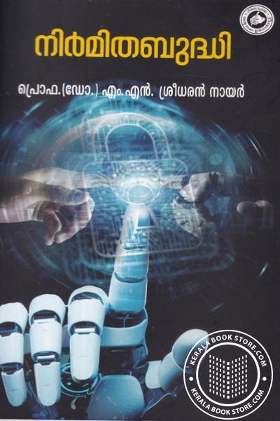 Cover Image of Book നിര്മിതബുദ്ധി