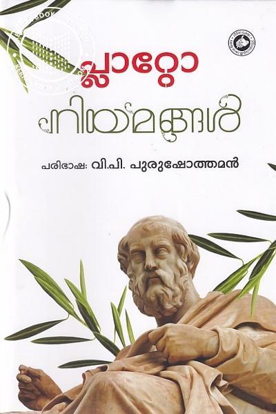 Image of Book നിയമങ്ങള് - പ്ലാറ്റോ